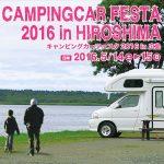 キャンピングカーイベント|キャンピングカーフェスタ2016inHIROSHIMA開催情報!