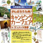 キャンピングカーイベント|~キャンピングカーフェアinサンメッセ鳥栖開催~がんばろう九州!