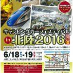 キャンピングカーイベント|キャンピングカーフェスティバルin北陸2016開催情報!