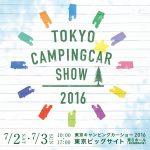 キャンピングカーイベント|東京キャンピングカーショー2016開催情報!