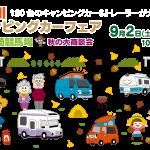 神奈川キャンピングカーフェアin川崎競馬場~秋の大商談会~!見どころは!?