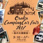 大阪キャンピングカーフェア2017~秋の大商談会~見どころは!?