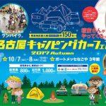 名古屋キャンピングカーフェア2017Autumn!見どころは?