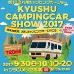九州キャンピングカーショー2017!内容と見どころは!?