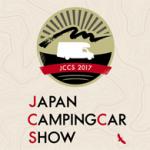 ジャパンキャンピングカーショー2017!見どころは?