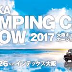 大阪キャンピングカーショー2017!見どころは?
