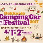 北海道キャンピングカーフェスティバル2017!見どころは!?