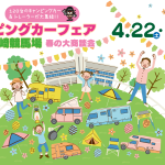神奈川キャンピングカーフェアin川崎競馬場2017!見どころは!?