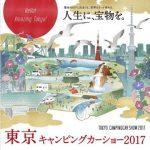 東京キャンピングカーショー2017|東京ビッグサイトで開催!