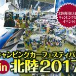 キャンピングカーフェスティバルin北陸2017!見どころは!?