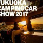福岡キャンピングカーショー2017!今年最後のイベント詳細は?