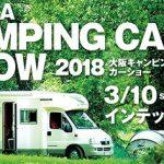 大阪キャンピングカーショー2018!日程と見どころは!?